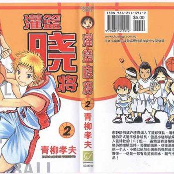 Truyện tranh Cơn lốc - Fight No Akatsuki